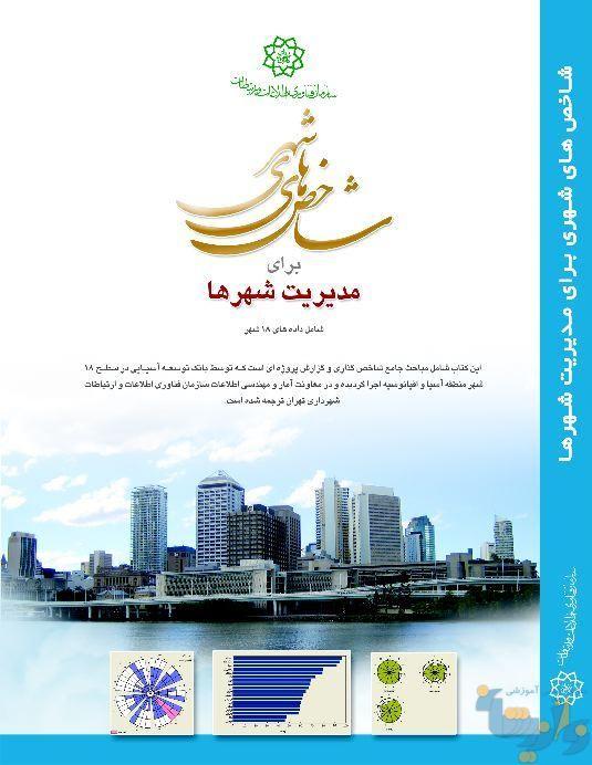 کتاب شاخص های شهری برای مدیریت شهرها
