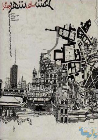 کتاب شهرسازی شهروندگرا تیبالدز