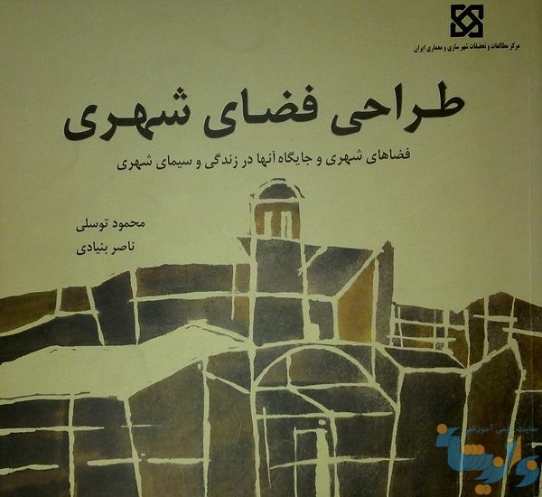 کتاب طراحی فضای شهری