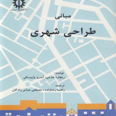 کتاب مبانی طراحی شهری