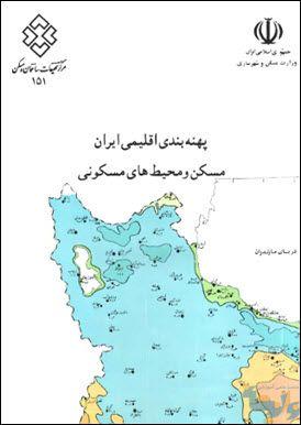 کتاب پهنه بندی اقلیمی ایران