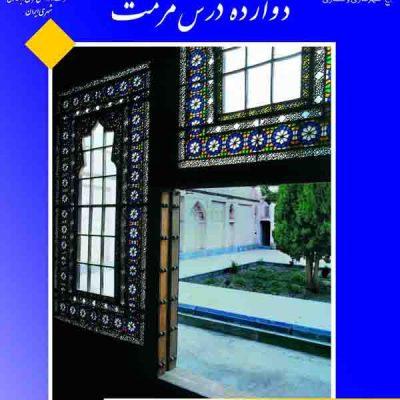 کتاب ۱۲ درس مرمت