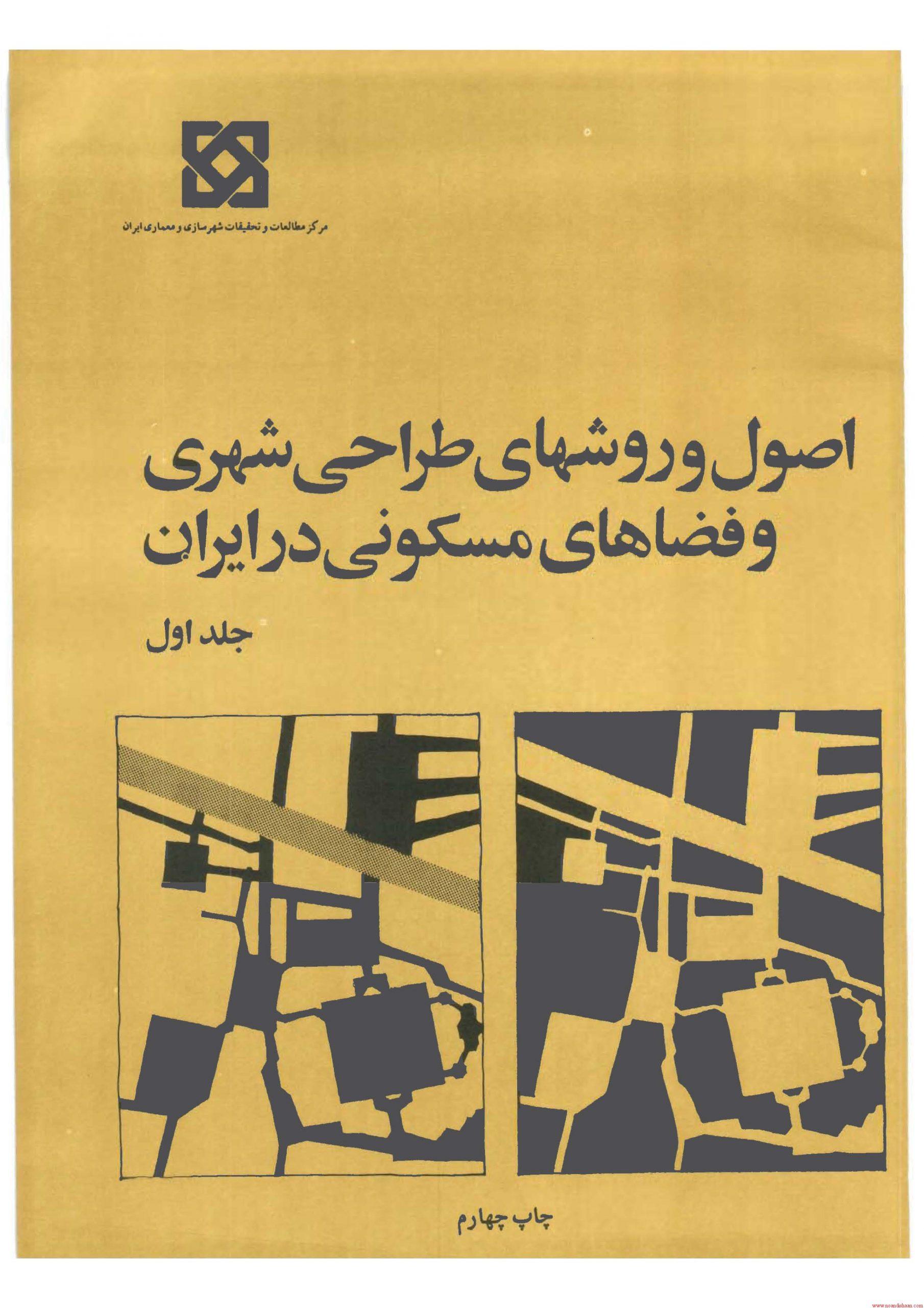 اصول و روشهای طراحی شهری و فضاهای مسکونی(جلد 1