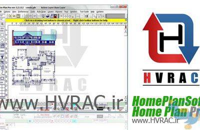 نرم افزار HomePlanSoft Home Plan Pro