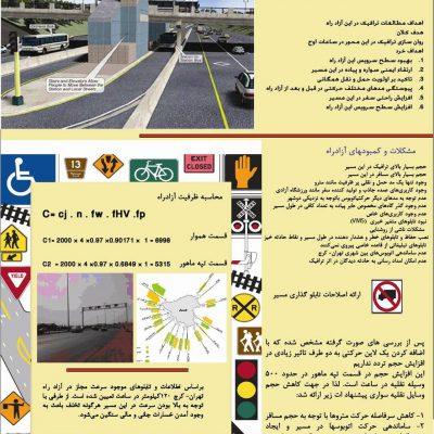 پروژه های مهندسی ترافیک