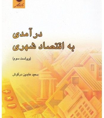 کتاب درآمدی بر اقتصاد شهری