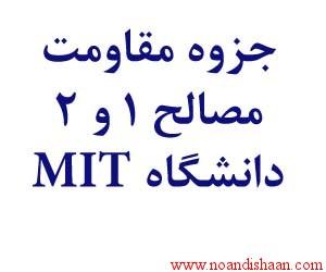 مقاومت مصالح در دانشگاه MIT