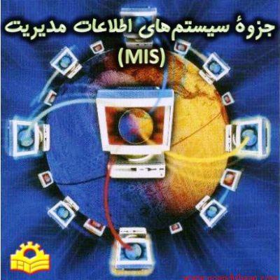 جزوه سیستم های اطلاعات مدیریت