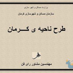 طرح جامع ناحیه ای شمال کرمان