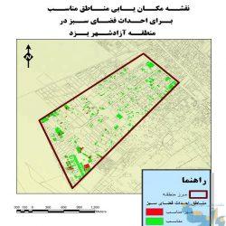 مکان یابی مناطق مناسب برای ایجاد فضای سبز