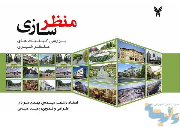 پروژه جامع منظرسازی شهری