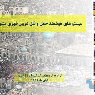 سیستم های هوشمند حمل و نقل درون شهری مشهد