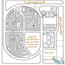 طرح شهرسازی ۵ - منطقه ۲۲ تهران