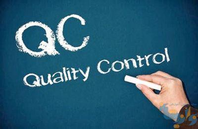 روشهای کنترل کیفیت در آزمایشگاهها
