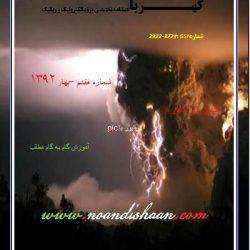 مجله کهربا 7