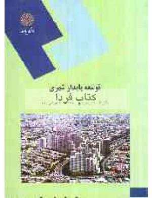 کتاب توسعه پایدار شهری