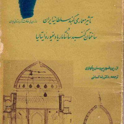 کتاب تاثیر معماری گنبد سلطانیه بر کلیسای دیفیوره فلورانس