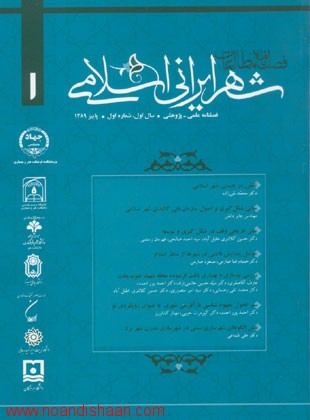 شهر ایرانی اسلامی
