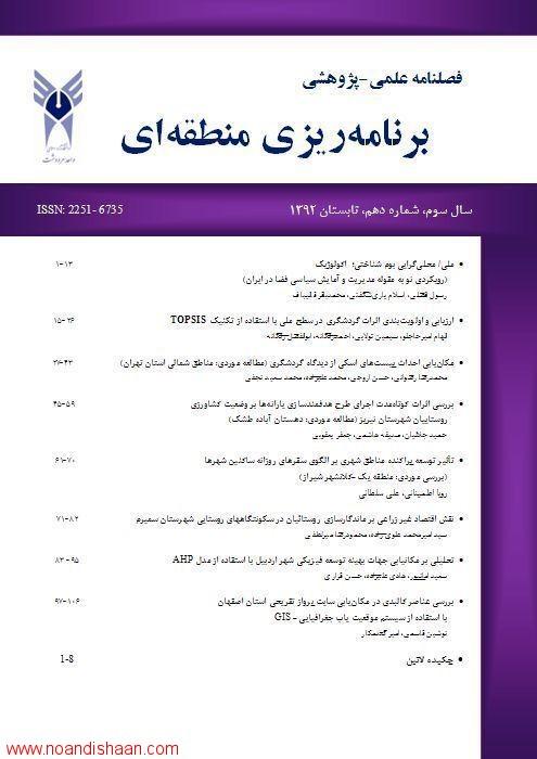 فصلنامه علمی پژوهشی برنامه ریزی منطقه ای