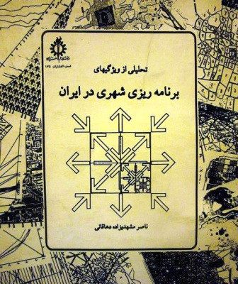 کتاب تحلیلی از ویژگی های برنامه ریزی شهری در ایران