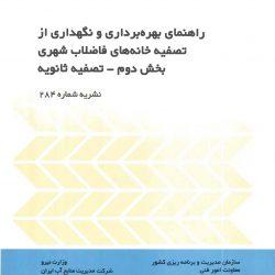 نشریه 284