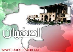طرح تفصیلی اصفهان