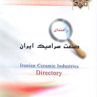 مقالات ششمین کنگره سرامیک ایران
