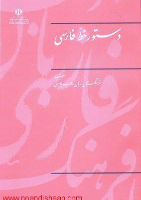دستور خط فارسی