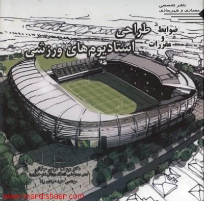 ضوابط طراحی استادیوم