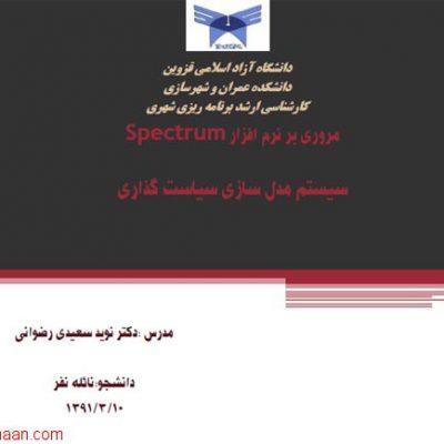 آموزش نرم افزار spectrum
