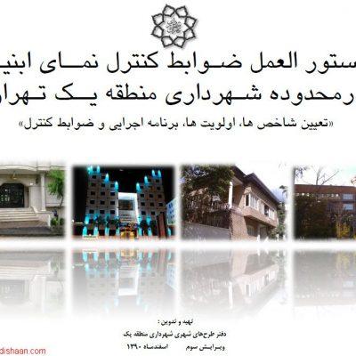 دستورالعمل ضوابط کنترل نمای ابنیه در محدوده شهرداری منطقه یک تهران