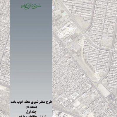 طرح منظر شهری محله اتابک