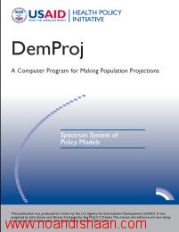 نرم افزار Demproj