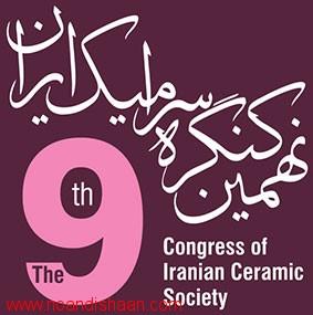 نهمین کنگره سرامیک ایران