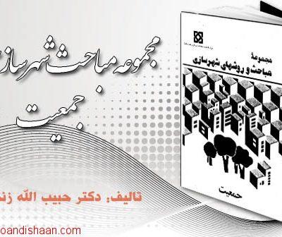 کتاب مجموعه مباحث و روش های شهرسازی