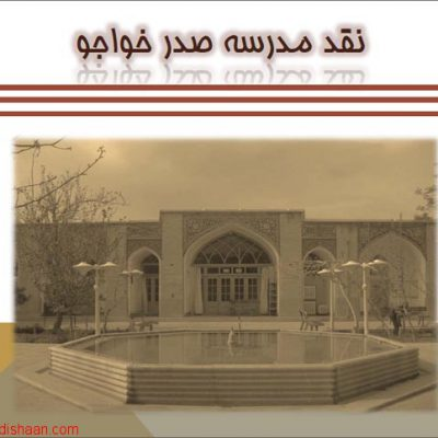 مسجد مدرسه صدر خواجو