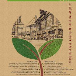 مقالات اولین کنفرانس ملی معماری و فضاهای شهری پایدار