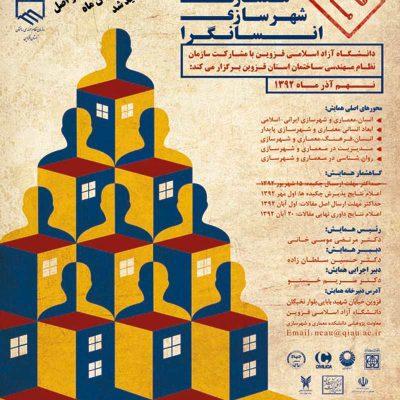 مقالات همایش ملی معماری و شهرسازی انسانگرا