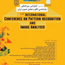 دومین کنفرانس بین المللی بازشناسی الگو و تحلیل تصویر ایران