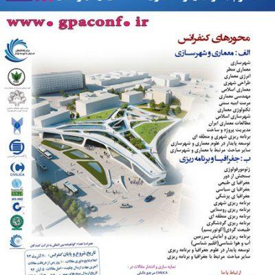 اولین کنفرانس ملی توسعه پایدار در علوم جغرافيا، برنامه ريزي، معماري و شهرسازي