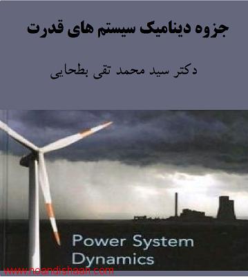 جزوه دینامیک سیستمهای قدرت