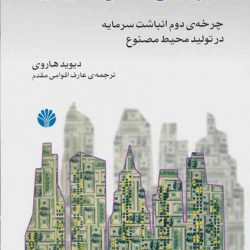 کتاب شهری شدن سرمایه
