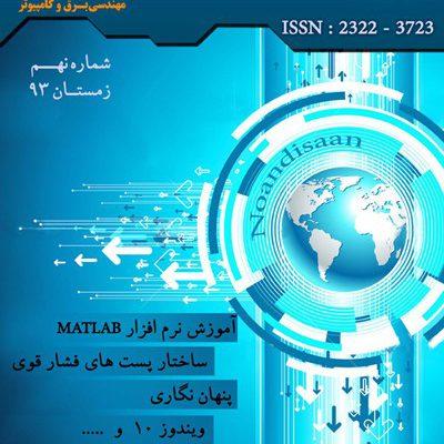 شماره نهم مجله تخصصی کهربا