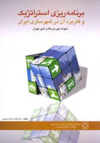 کتاب برنامه ریزی استراتژیک