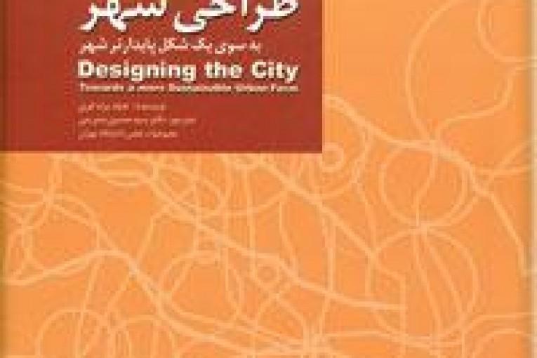 کتاب طراحی شهر