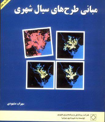 کتاب مبانی طرح های سیال شهری