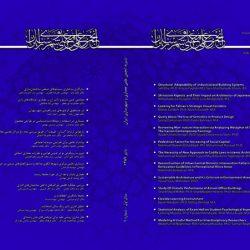 مجله معماری و شهرسازی ایران