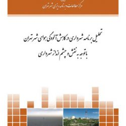 کاهش الودگی هوای شهر