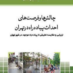 احداث پیاده راه در تهران