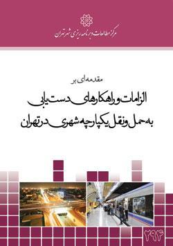 راهکارهای دستیابی به حمل و نقل یکپارچه شهری